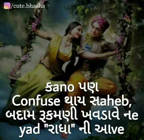 love @ dosti or dil - / cute . bhasha કano પણ Confuse 414 Raheb , ' બદામ રૂકમણી ખેવડાવે નેe ' yad રાધા ની આve - ShareChat