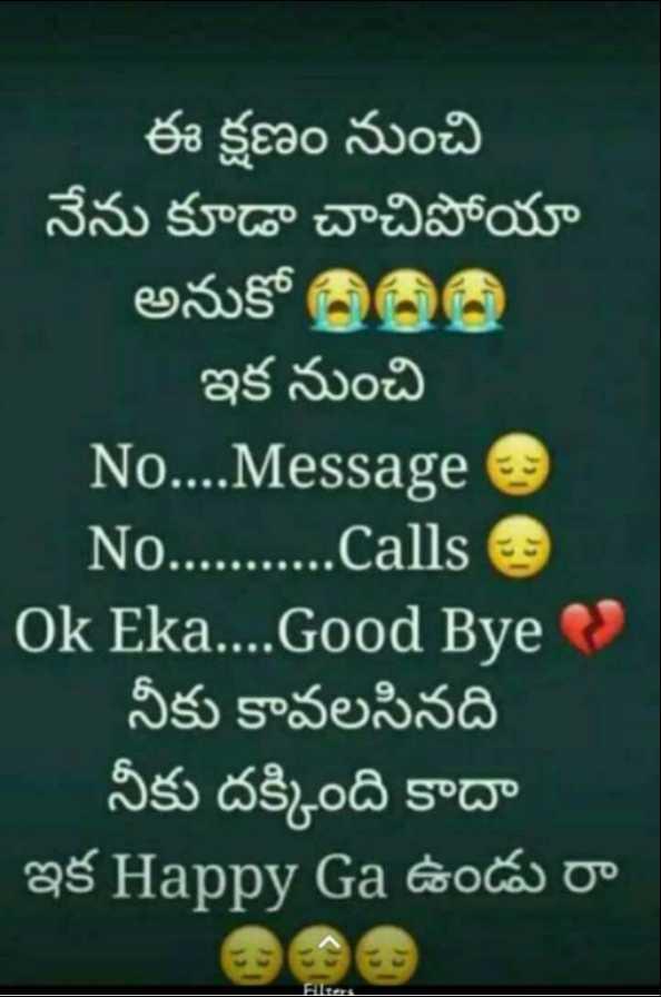 love failure 💔💔 - ఈ క్షణం నుంచి నేను కూడా చాచిపోయా ' అనుకో అంది ఇక నుంచి No . . . . Message a No . . . . . . . . . . . Calls a Ok Eka . . . . Good Byee నీకు కావలసినది నీకు దక్కింది కాదా ' ఇక Happy Ga ఉండు రా Filters - ShareChat