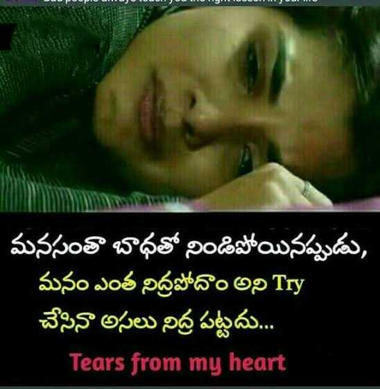love failure 💔💔 - మనసంతా బాధతో నిండిపోయినప్పుడు , మనం ఎంత నిద్రపోదాం అని Try చేసినా అసలు నిద్ర పట్టదు . . . Tears from my heart - ShareChat