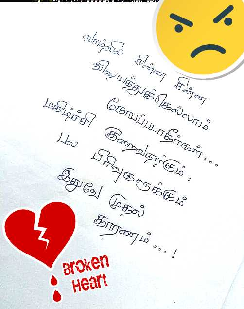 love feel💖 - காலில் சின்ன சின்ன வியைத்துக்கெல்லாம் கோப்படாதீர்கள் . . . மகிழ்ச்சி குறைவதற்கும் , பல பிரிவுகளுக்கும் இதுவே முதல் Broken Heart - ShareChat