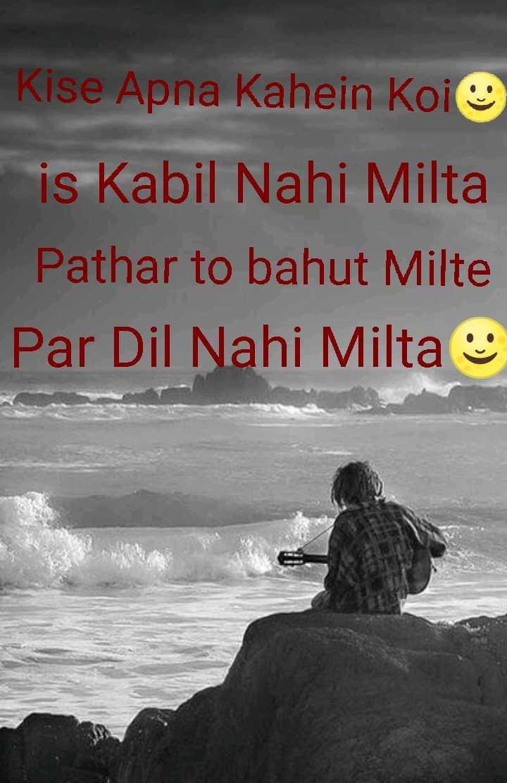 👏love is god👏 - Kise Apna Kahein Koi is Kabil Nahi Milta Pathar to bahut Milte Par Dil Nahi Milta - ShareChat