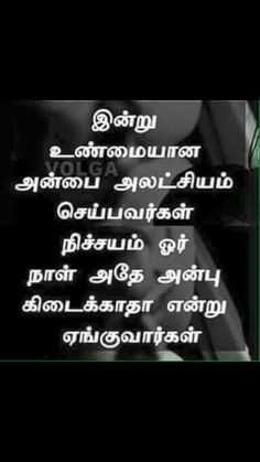 love kavithai - இன்று உண்மையான அன்பை அலட்சியம் செய்பவர்கள் நிச்சயம் ஓர் நாள் அதே அன்பு கிடைக்காதா என்று ஏங்குவார்கள் - ShareChat