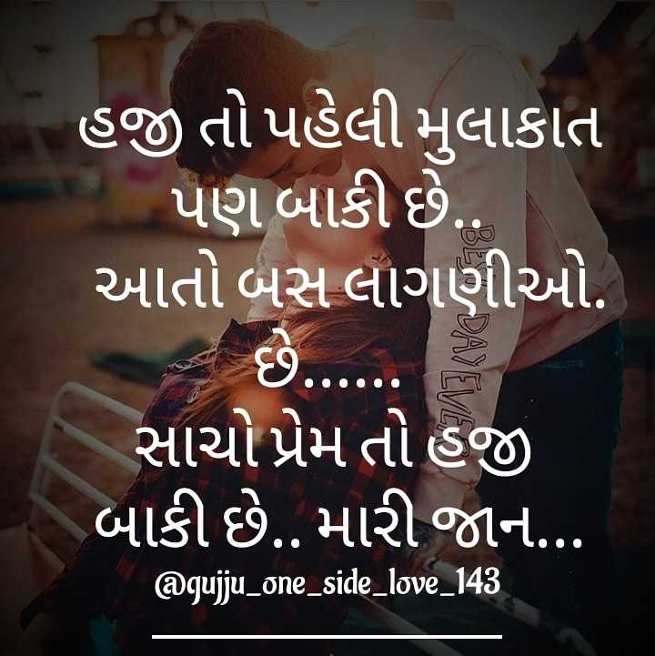 love life - ' હજી તો પહેલી મુલાકાત પણ બાકી છે . . આતો બસ લાગણીઓ . સાચો પ્રેમ તો હજી બાકી છે . . મારી જાન . . . @ gujju _ one _ side _ love _ 143 - ShareChat