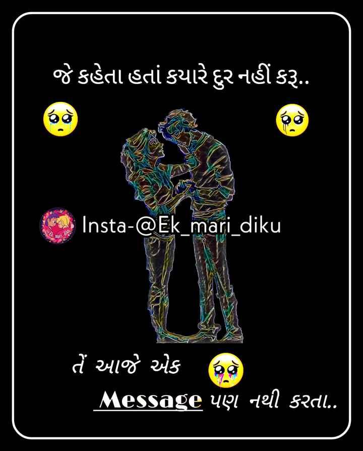 💗love💘life💕 - જે કહેતા હતાં કયારે દુર નહીં કરૂ . . [ Insta - @ Ek _ mari _ diku Mari diko ' તેં આજે એક જ ' Message પણ નથી કરતા . . - ShareChat