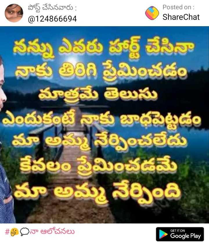 love lo - పోస్ట్ చేసినవారు : @ 124866694 Posted on : ShareChat నన్ను ఎవర్రు హార్ట్ చేసినా నాకు తిరిగి ప్రేమించడం మాత్రమే తెలుసు ఎందుకంటే నాకు బాధపెట్టడం మా అమ్మ నేర్పించలేదు కేవలం ప్రేమించడమే మా అమ్మ నేర్పింది | # s నా ఆలోచనలు GET IT ON Google Play - ShareChat