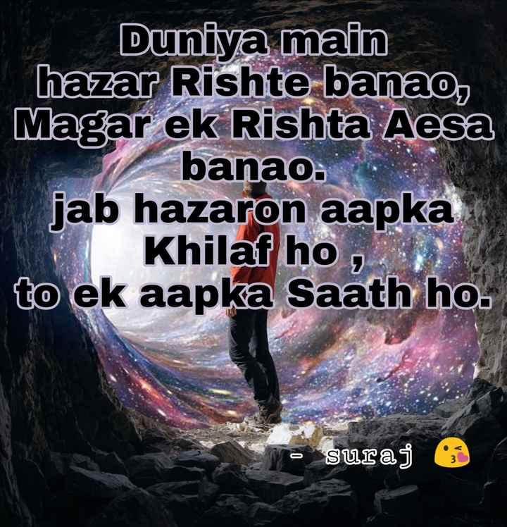 love😘loveas - Duniya main hazar Rishte banao , Magar ek Rishta Aesa banao . jab hazaron aapka Khilaf ho , to ek aapka Saath ho . • suraj - ShareChat