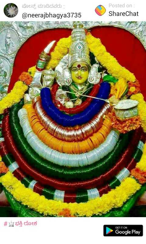 lovely god - ಪೋಸ್ಟ್ ಮಾಡಿದವರು : @ neerajbhagya3735 Posted on : ShareChat # ಭಕ್ತಿ ಲೋಕ GET IT ON Google Play - ShareChat