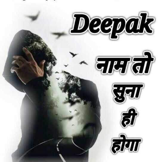 lovely name - Deepak नाम तो सुना होगा - ShareChat