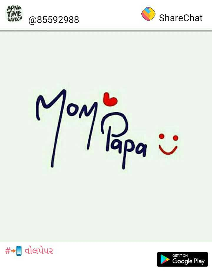 love mom - APNA ТМ №85592988 ShareChat бари # p qiеччг GET IT ON Google Play - ShareChat