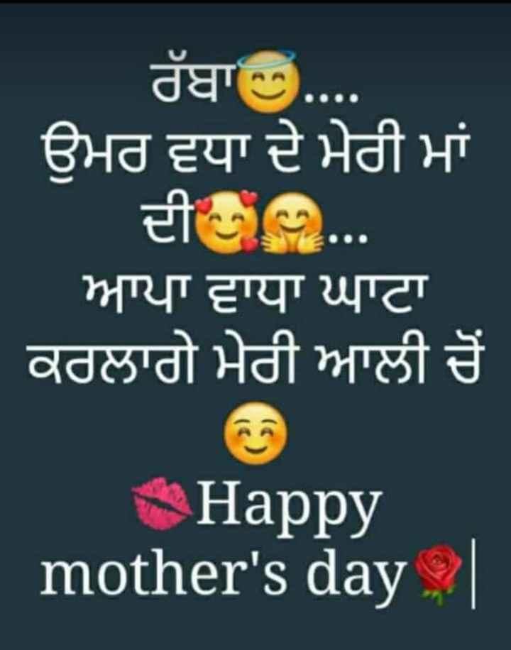 love mom😘😘😘 - ਰੱਬਾ . . . . . ਉਮਰ ਵਧਾ ਦੇ ਮੇਰੀ ਮਾਂ ਦੀ ਤe . . . | ਆਪਾ ਵਾਧਾ ਘਾਟਾ ਕਰਲਾਗੇ ਮੇਰੀ ਆਲੀ ਚੋਂ Happy mother ' s day | - ShareChat