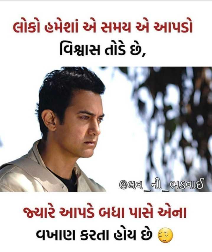 love ni bhavai - લોકો હમેશાં એ સમય એ આપડો વિશ્વાસ તોડે છે , @ાલી ની ભીડવાઈ જ્યારે આપડે બધા પાસે એના વખાણ કરતા હોય છે ) - ShareChat