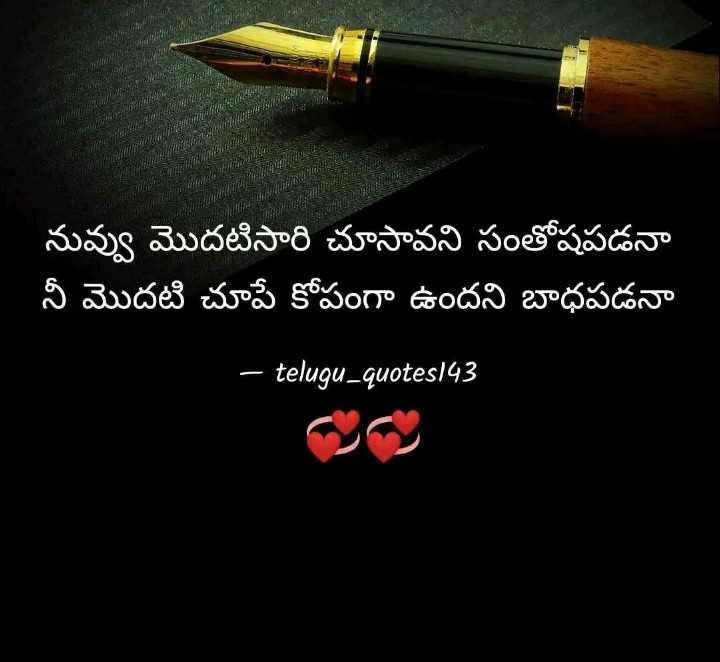 love quotes ❤ - నువ్వు మొదటిసారి చూసావని సంతోషపడనా నీ మొదటి చూపే కోపంగా ఉందని బాధపడనా - telugu _ quotes / 43 - ShareChat