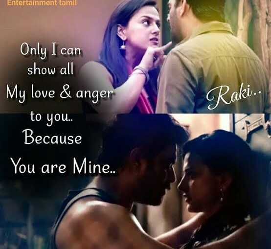 love quotes - Entertainment tamil Raki . . Only I can show all My love & anger to you . Because You are Mine . - ShareChat