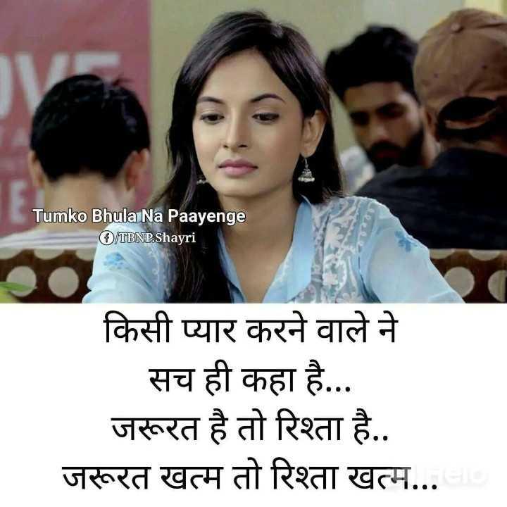 love_qutoes - Tumko Bhula Na Paayenge / TBNP . Shayri ni kipaayenge किसी प्यार करने वाले ने सच ही कहा है . . . जरूरत है तो रिश्ता है . . जरूरत खत्म तो रिश्ता खत्म . . . - ShareChat