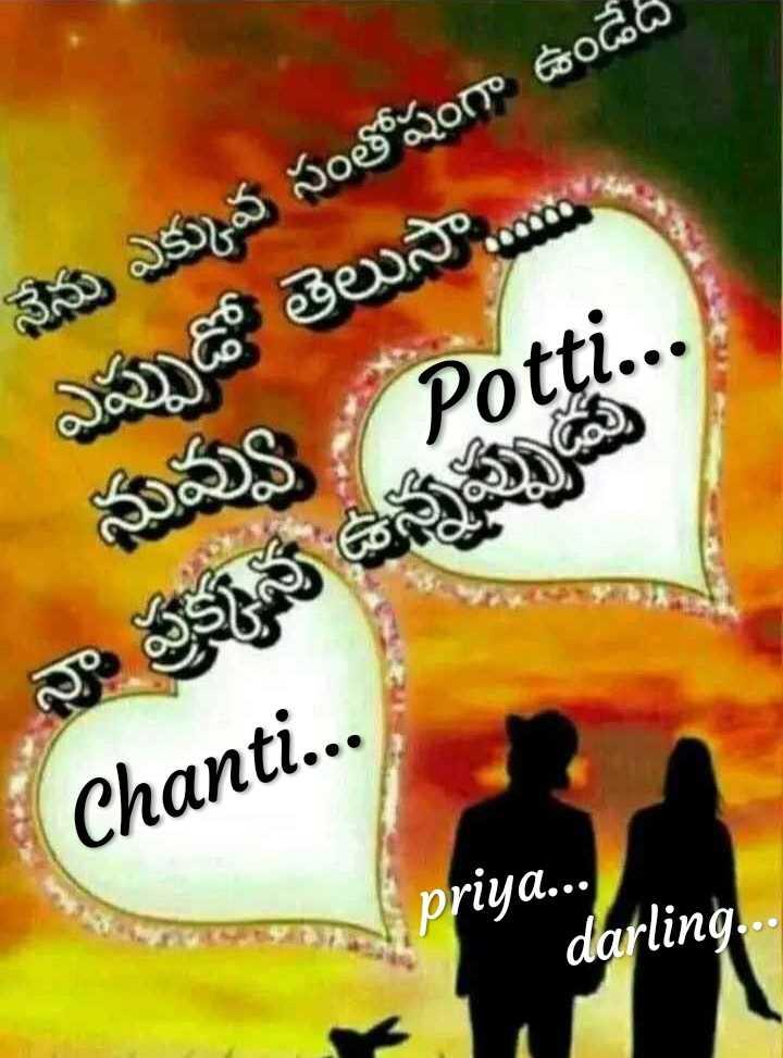 💖💖 lovers...💖💖 - నేను ఎక్కువ సంతోషంగా ఉండేది ఎప్పుడో తెలుసా . . - Potti . నువ్వు Chanti . . . priyadarling : - - - ShareChat