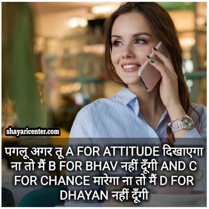 💓💓💓love status 💓💓💓 - shayaricenter . com पगलू अगर तूAFORATTITUDE दिखाएगा ' ना तो मैं B FOR BHAV नहीं दूंगी AND C FOR CHANCE मारेगा ना तो मैं D FOR DHAYAN नहीं दूंगी - ShareChat