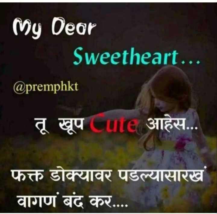 love story - My Dear   Sweetheart . . . @ premphkt तू खूप Cute आहेस . . . फक्त डोक्यावर पडल्यासारखं   वागणं बंद कर . . . . । - ShareChat