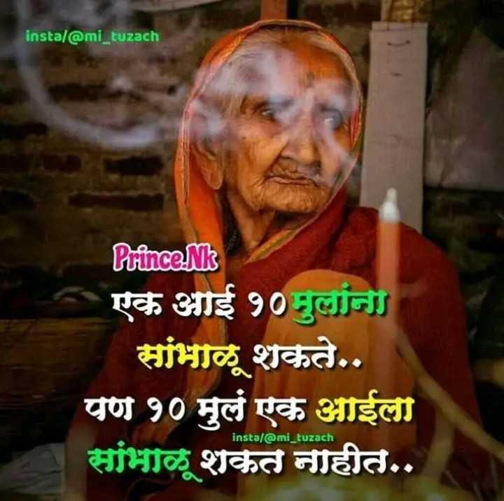 love u आई - instal @ mi _ tuzach Prince . Nk - एक आई १० मुलांना सांभाळू शकते . . पण १० मुलं एक आईला सांभाळू शकत नाहीत . . instal @ mi _ tuzach - ShareChat