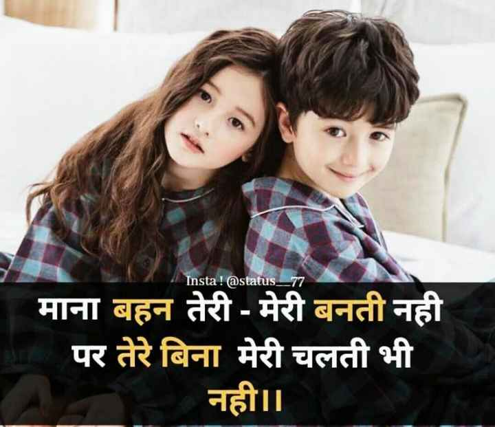Sister Quotes In Hindi Quotes Simplicity Wisdom In Hd Images