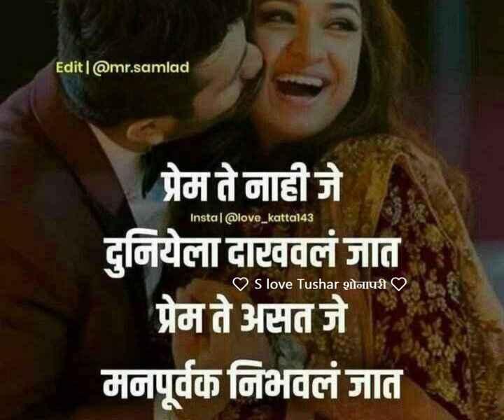 😘😘love you😍😍 - Edit I @ mr . samlad Instal @ love _ kattal43 प्रेम ते नाही जे दुनियेला दास्ववलं जात प्रेम ते असत जे मनपूर्वक निभवलं जात ♡ S love Tushar golli ♡ - ShareChat
