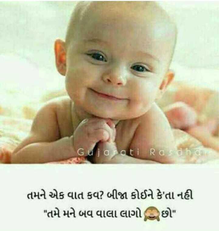 love you - Gujarati Radha તમને એક વાત કવ ? બીજા કોઈને કે ' તા નહી તમે મને બવ વાલા લાગો છો - ShareChat