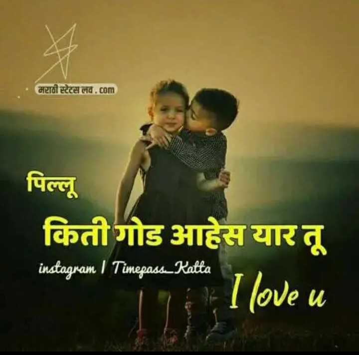 😘😘love you😍😍 - मराठी स्टेटस लव . com पिल्लू किती गोड आहेस यार तू I love u instagram I Timepass Katta - ShareChat