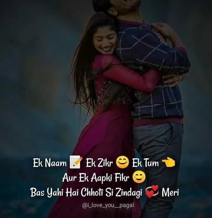love you 😘 - Ek Naam Ek Zikr Ek Tum 1 Aur Ek Aapki Fikr Bas Yahi Hai Chhoti Si Zindagi Meri @ i _ love _ you _ pagal - ShareChat