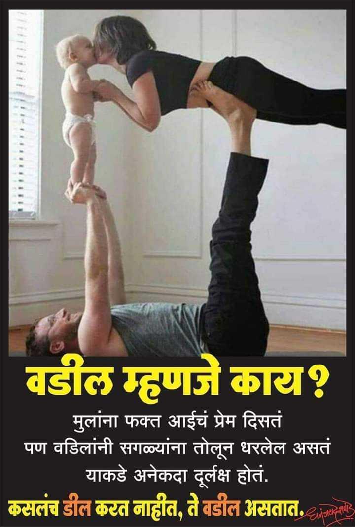 love you baba - | वडील म्हणजे काय ? मुलांना फक्त आईचं प्रेम दिसतं पण वडिलांनी सगळ्यांना तोलून धरलेल असतं _ _ _ याकडे अनेकदा दूर्लक्ष होतं . कसलंच डील करत नाहीत , ते वडील असतात . या - ShareChat