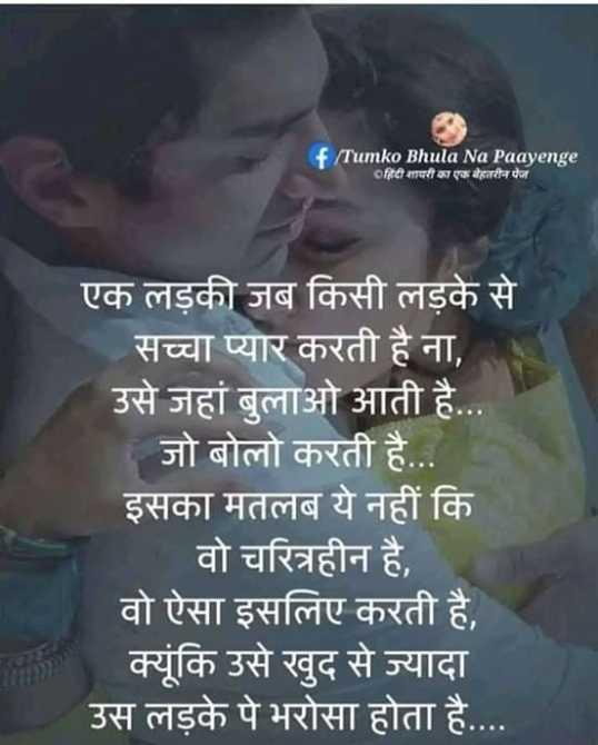 Love you jaan# - f / Tumko Bhula Na Paayenge हिंदी शायरी का एक बेहतरीन पेज एक लड़की जब किसी लड़के से सच्चा प्यार करती है ना , उसे जहां बुलाओ आती है . . . जो बोलो करती है . . . इसका मतलब ये नहीं कि वो चरित्रहीन है , वो ऐसा इसलिए करती है , उसे खुद से ज्यादा उस लड़के पे भरोसा होता है . . . . - ShareChat