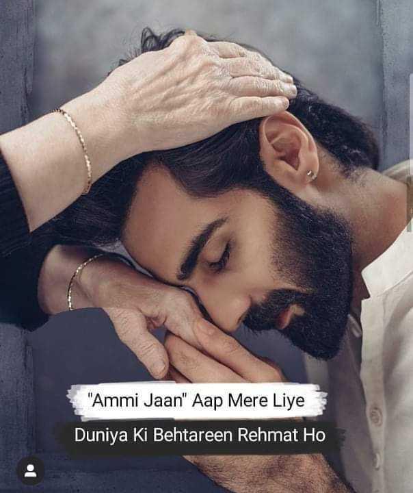 love you mom - Ammi Jaan Aap Mere Liye Duniya Ki Behtareen Rehmat Ho - ShareChat