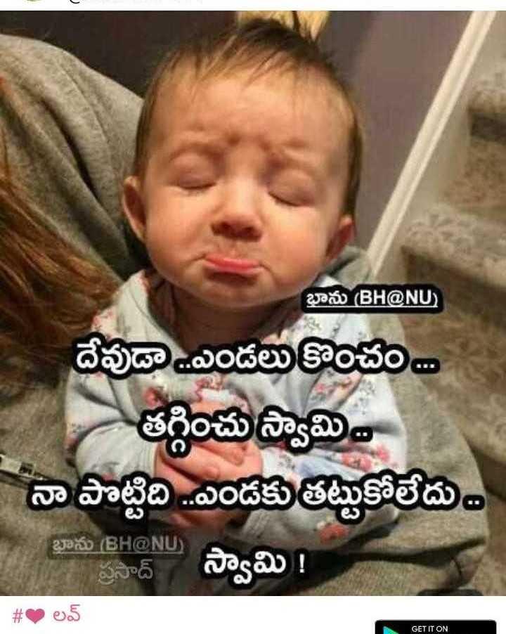 love you potty - భాను ( BH @ NU ) దేవుడా ఎండలు కొంచం తగ్గించు స్వామి నా పొట్టిది - ఎండకు తట్టుకోలేదు బ్రాను ( BHC ) స్వా మి ! ప్రసాద్ # లవ్ GET IT ON - ShareChat