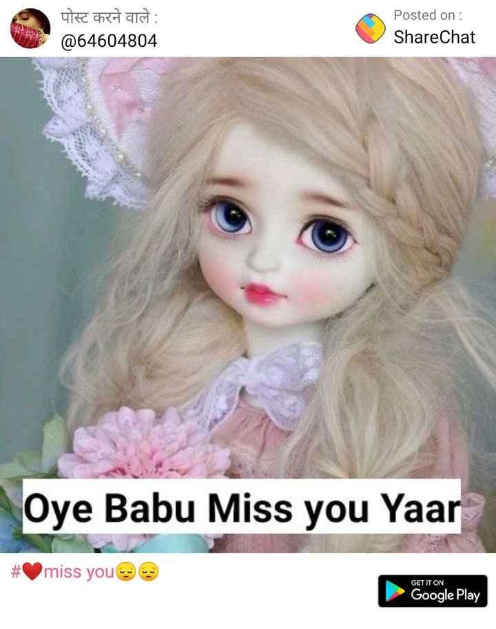 loving feeling - पोस्ट करने वाले : @ 64604804 Posted on : ShareChat Oye Babu Miss you Yaar # miss you GET IT ON Google Play - ShareChat