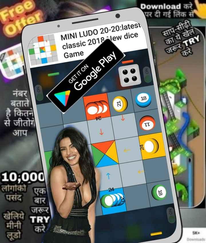 ludo - Download करे । पर दी गई लिंक से Free offei MINI LUDO 20 - 20 : latest classic 2018 lew dice Game साप - सीढ़ी का ये खेल जरूर TRY करे । NO GET IT ON NO Google Play 18 12 नंबर । । बताते । है कितने से जीतोगे IT आप 10 , 000 लगिकी एक पसंद । बार 18 जरूर NO खेलिये TRY ' मीनी करे . लूडो - ShareChat