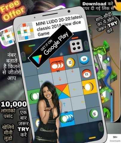 ludo - Download करे पर दी गई लिंक से Free Offer MINI LUDO 20 - 20 : latest classic 2018 lew dice Game साप - सीढ़ी का ये खेल जरूर TRY करे GET IT ON Google Play नंबर बताते है कितने से जीतोगे आप . 10 ; 000 लोगको एक   पसंद बार जरूर खेलिये TRY ) मीनी करे लूडो - ShareChat