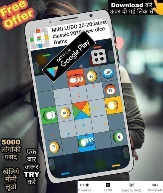 ludo - Download करे ऊपर दी गई लिंक से Free Offer MINI LUDO 20 - 20 : latest classic 2018 lew dice Game GET IT ON Google Play 18 1B 5000 लोगोंकी एक   पसंद बार जरूर TRY करे लूडो 4 . 7k 21 reviews B 13 MB 3 + Rated for 3 + 5K + Downloads - ShareChat