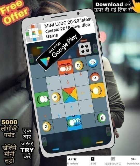ludo - Download करे ऊपर दी गई लिंक से Free Offer MINI LUDO 20 - 20 : latest classic 2018 lew dice Game GET IT ON Google Play 18 124 18 5000 लोगोंकी एक | पसंद बार जरूर TRY भीनी करे लूडो 4 . 7k 21 reviews B 13 MB 3 + Rated for 3 + 5K + Downloads - ShareChat