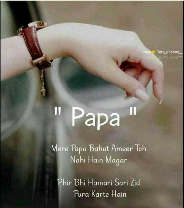 luv u papa..😘💋 - InstaTera ehsaas ARTE Papa Mere Papa Bahut Ameer Toh Nahi Hain Magar Phir Bhi Hamari Sari Zid Pura Karte Hain - ShareChat