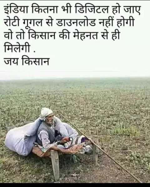 Mãjêdãr jõkês - इंडिया कितना भी डिजिटल हो जाए रोटी गूगल से डाउनलोड नहीं होगी वो तो किसान की मेहनत से ही मिलेगी . जय किसान - ShareChat