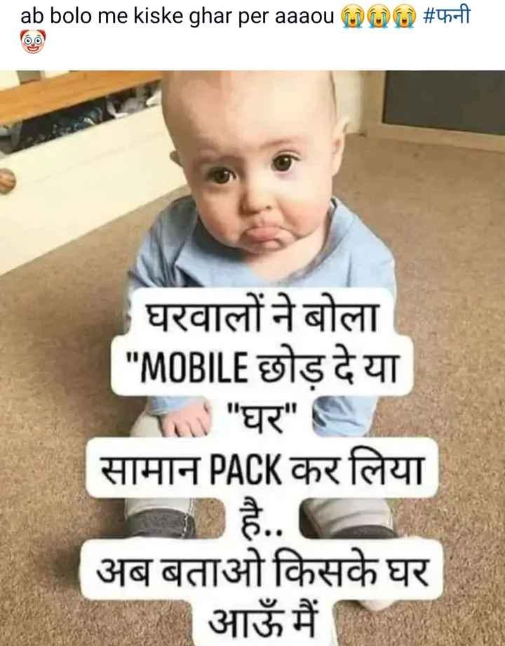 m😢😢😢😢😢 - _ ab bolo me kiske ghar per aaaou DD # फनी घरवालों ने बोला MOBILE छोड़ दे या | घर सामान PACK कर लिया अब बताओ किसके घर आऊँ मैं - ShareChat