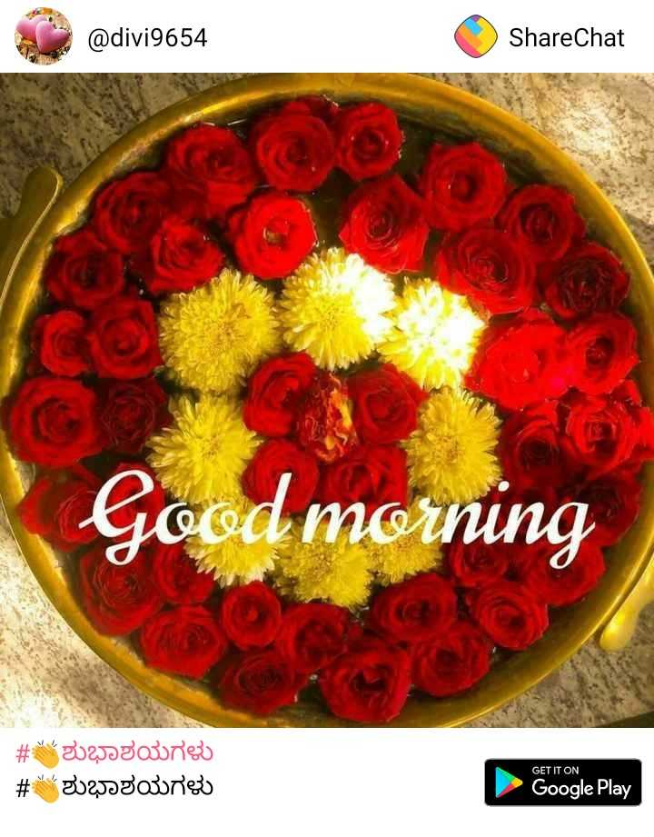 ma - @ divi9654 ShareChat Good morning # ಶುಭಾಶಯಗಳು # ಶುಭಾಶಯಗಳು GET IT ON Google Play - ShareChat
