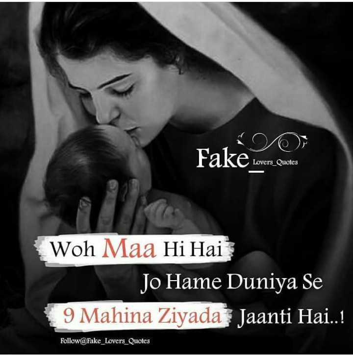 maa - Fake Lovers _ Quotes Lovers _ Quotes Woh Maa Hi Hai Jo Hame Duniya Se 9 Mahina Ziyada Jaanti Hai . . ! Follow @ Fake _ Lovers _ Quotes - ShareChat