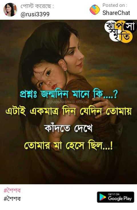 maaaa - পােস্ট করেছে : @ rusi3399 Posted on : ShareChat ঝাপসা @ jhapshasmriti official প্রশ্নঃ জন্মদিন মানে কি . . . . ? এটাই একমাত্র দিন যেদিন তােমায় কাঁদতে দেখে তােমার মা হেসে ছিল . . . # শৈশব # শৈশব GET IT ON Google Play - ShareChat