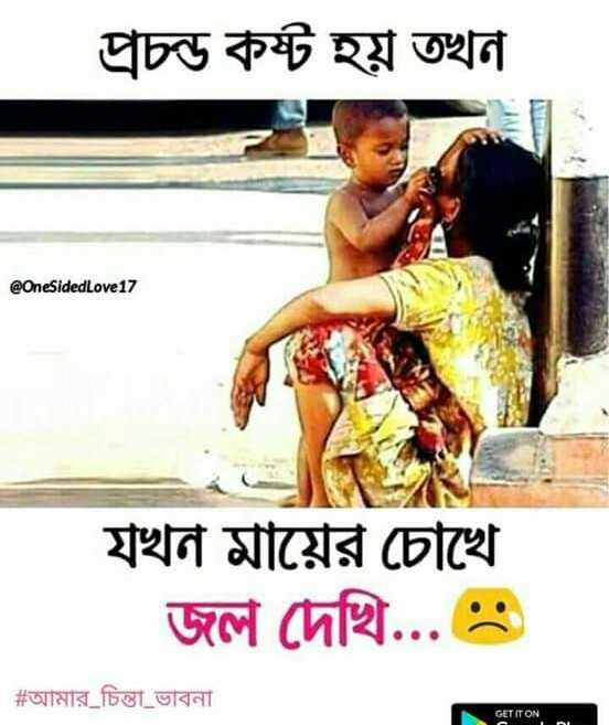 maaaa - প্রচন্ড কষ্ট হয় তখন @ OneSided Love17 যখন মায়ের চোখে জল দেখি . . . # আমার _ চিন্তা - ভাবনা GET IT ON - ShareChat