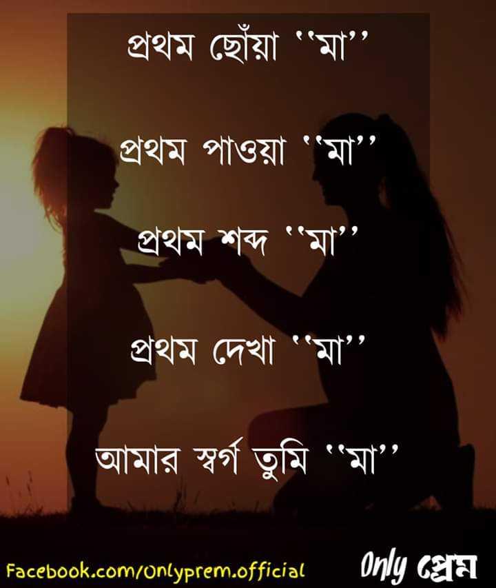 maaaa - প্রথম ছোঁয়া ' ' মা ' প্রথম পাওয়া ' মা ' প্রথম শব্দ ' ' মা ' প্রথম দেখা মা ' | আমার স্বর্গ তুমি ' মা ' Facebook . com / onlyprem . official - ShareChat