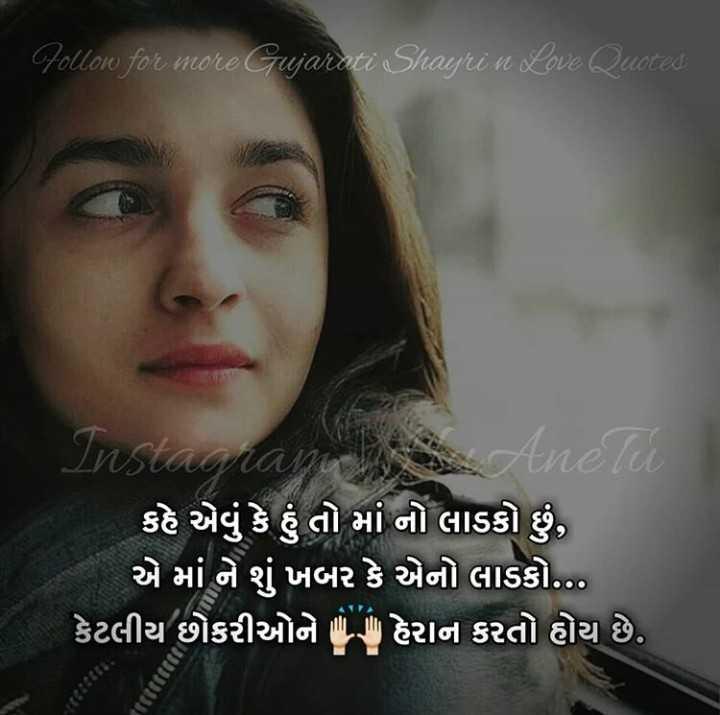 maa baap - Follow for more Gujarati Shayri n Love Quotes Stava thela કહે એવું કે હું તો માં નો લાડકો છું , એ માં ને શું ખબર કે એનો લાડકો . . … ' કેટલીય છોકરીઓને | II હેરાન કરતો હોય છે . - ShareChat