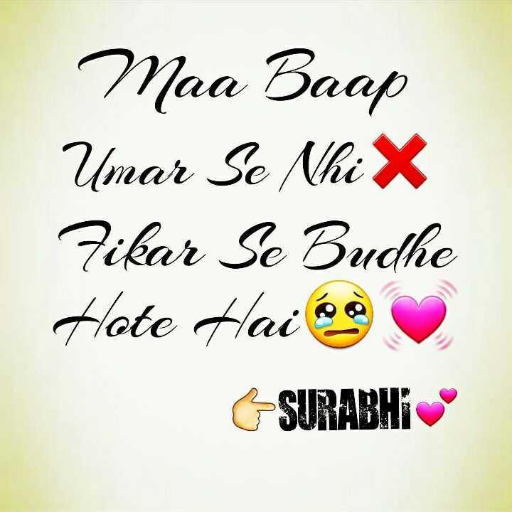 maa baap ki izzat kro - Maa Baap C ( wat & NX Fikar Se Budhe Hote Hai SURABHI - ShareChat