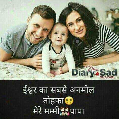 maa-baap meri jannat😘 - Diary Sad ईश्वर का सबसे अनमोल तोहफा मेरे मम्मी पापा - ShareChat