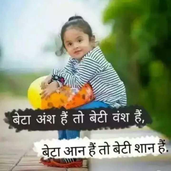 maari👸ladli - EVANA R बेटा अंश हैं तो बेटी वंश हैं , बेटा आन हैं तो बेटी शान हैं . - ShareChat