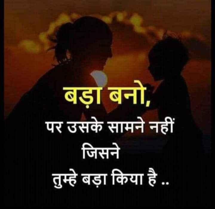 maa to maa hai - बड़ा बनो , पर उसके सामने नहीं जिसने तुम्हे बड़ा किया है . . - ShareChat