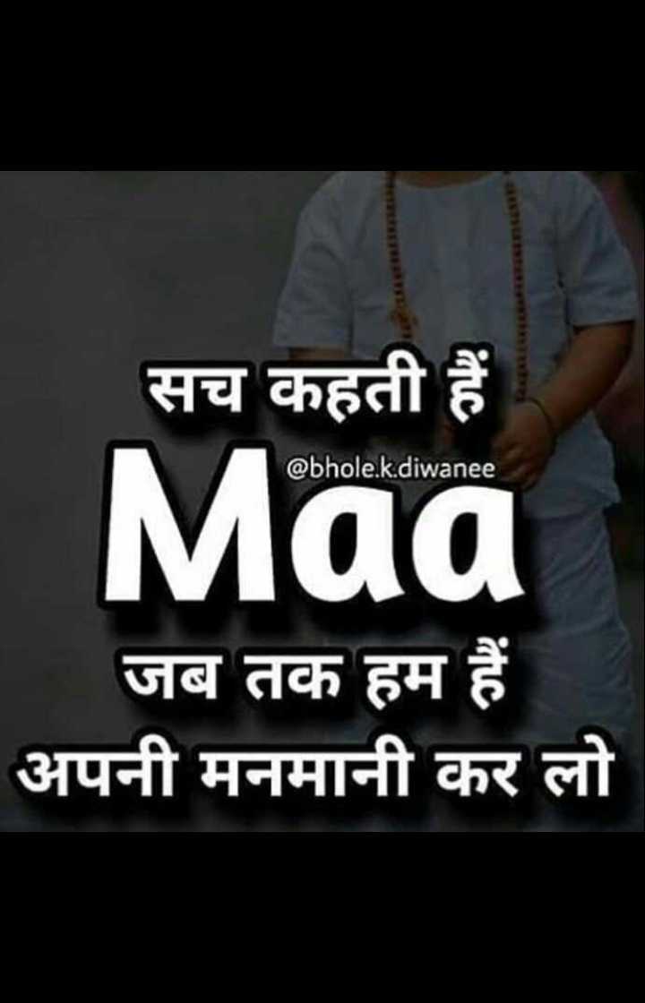 maa to maa hai - सच कहती हैं @ bhole . k . diwanee Μαα जब तक हम हैं अपनी मनमानी कर लो - ShareChat
